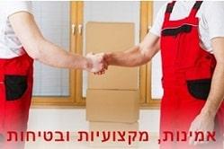 מוביל בתל אביב