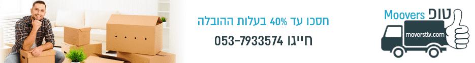שירותי הובלות בתל אביב במחירים הוגנים