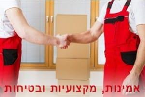 הובלת דירות בתל אביב