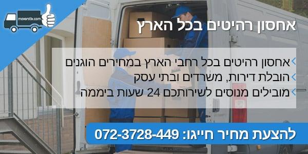 moverstlv אחסון רהיטים