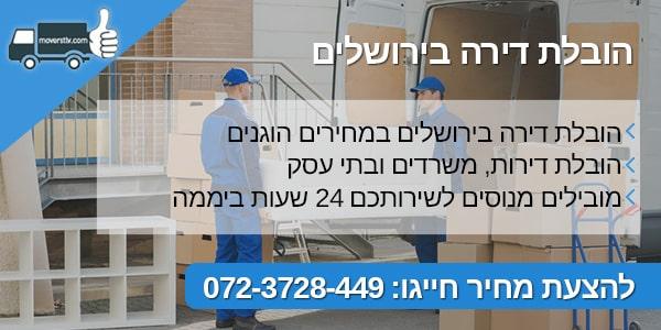 הובלת דירה בירושלים