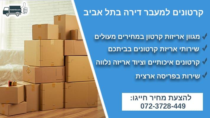 קרטונים למעבר דירה בתל אביב