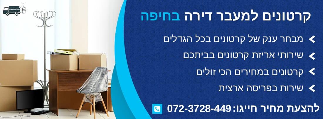 קרטונים למעבר דירה בחיפה