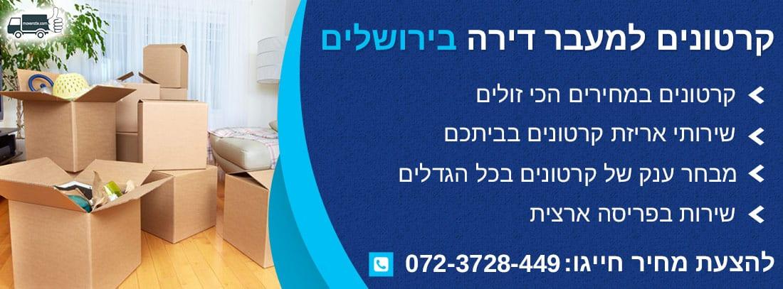 קרטונים למעבר דירה בירושלים