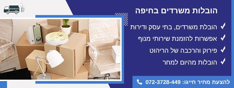 הובלות משרדים בחיפה