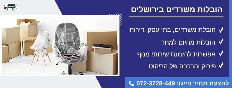 הובלות משרדים בירושלים