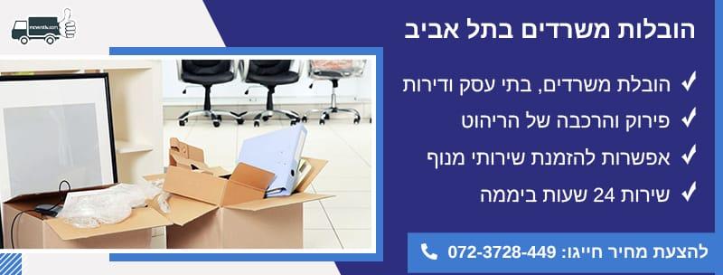 הובלות משרדים בתל אביב