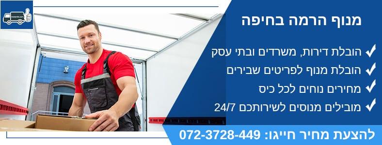 מנוף הרמה בחיפה